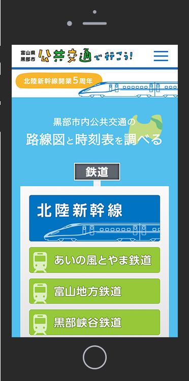 富山県黒部市 公共交通で行こう!