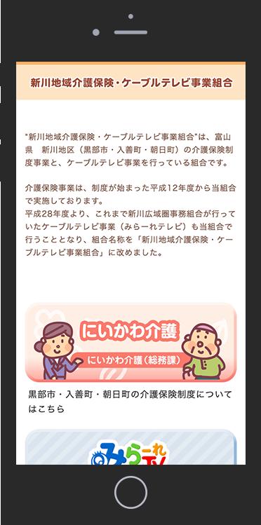 新川地域介護保険・ケーブルテレビ事業組合