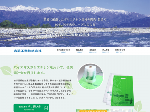 吉沢工業株式会社