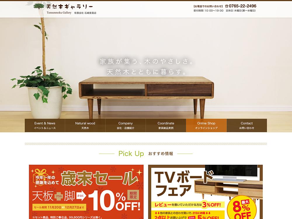 有限会社 石崎家具店【天然木ギャラリー】