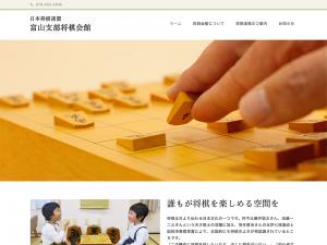 日本将棋連盟 富山支部将棋会館