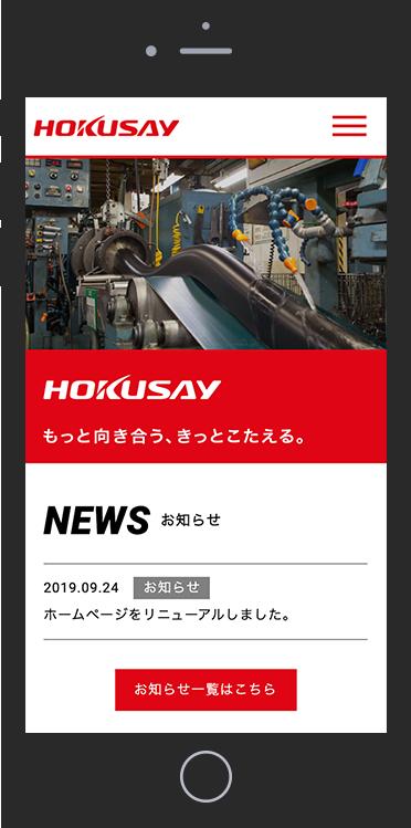 HOKUSAY 北星ゴム工業株式会社