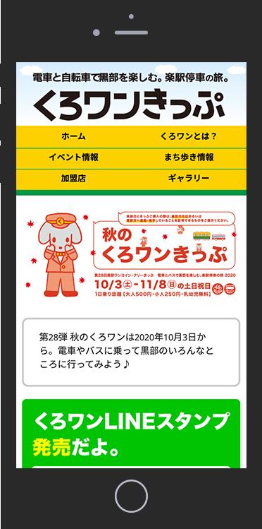 黒部ワンコインフリー切符「くろワンきっぷ」