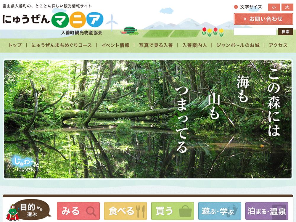にゅうぜんマニア(入善町観光物産協会)