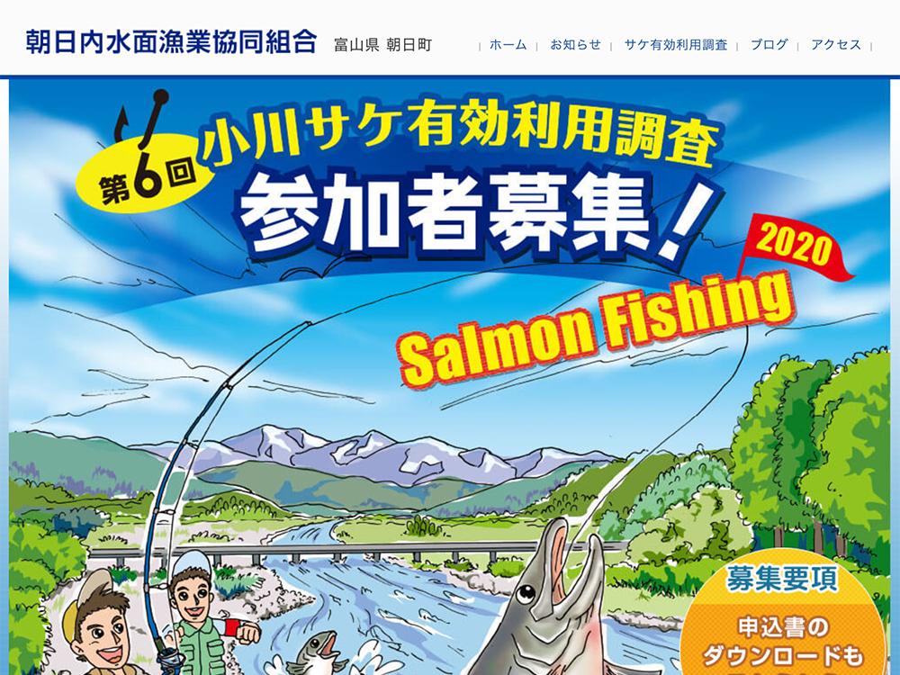 朝日内水面漁業協同組合
