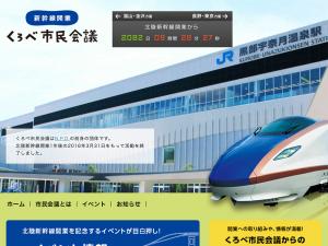 新幹線開業 くろべ市民会議
