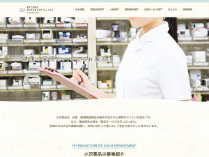 小沢薬品株式会社
