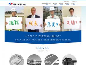 朝野工業 株式会社