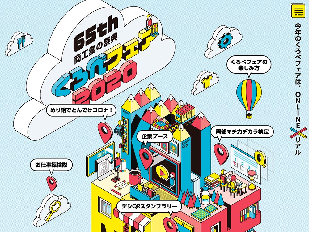 くろべフェア2020 ONLINE×リアル