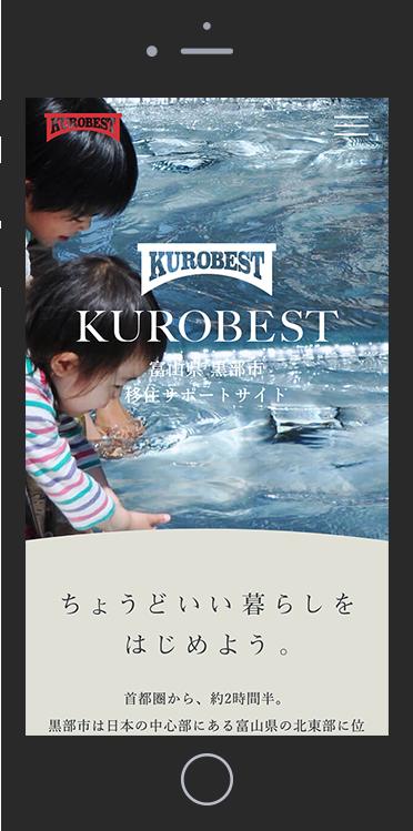 黒部移住サイト「KUROBEST」