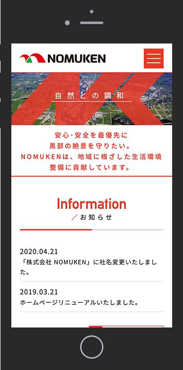 株式会社 NOMUKEN