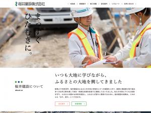 桜井建設 株式会社